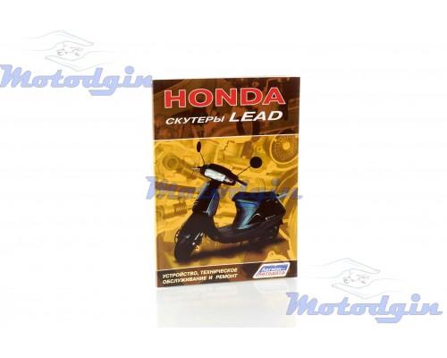 Инструкция Honda LEAD