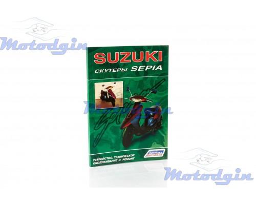 Инструкция Suzuki Sepia