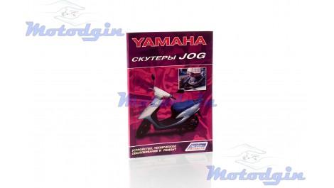 Инструкция Yamaha JOG