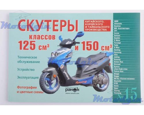 Инструкция GY6-125 / 150  120стр