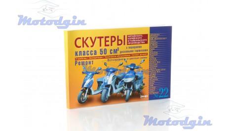 Инструкция GY6-50/80  223стр