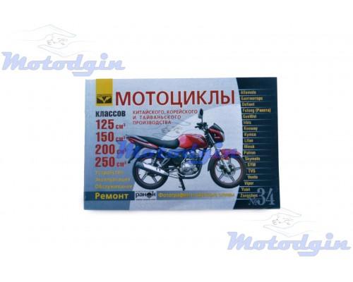 Инструкция китайские мотоциклы 125 / 250 сс  288стр