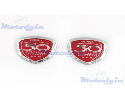 Наклейки логотип Honda Julio 50 Fiftieth объемные